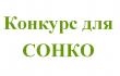К конкурсу СО НКО допущено восемь организаций