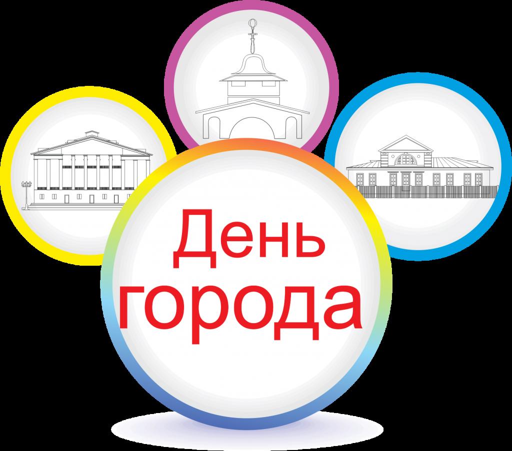 ЛОГО ДЕНЬ ГОРОДА 17.png
