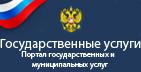 Портал Государственных и муниципальных услуг gosuslugi.ru